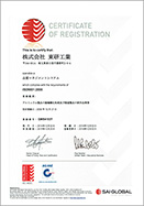 ISO9001:2000取得認証